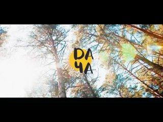 Видео от Летний фестиваль для рестораторов DАЧА