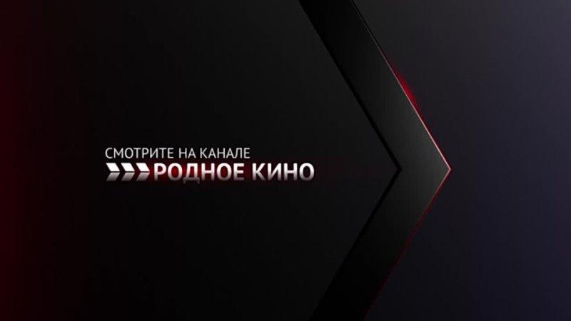 Сегодня вечером на телеканале Родное кино mp4