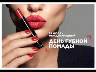 29 июля - Международный День губной помады!