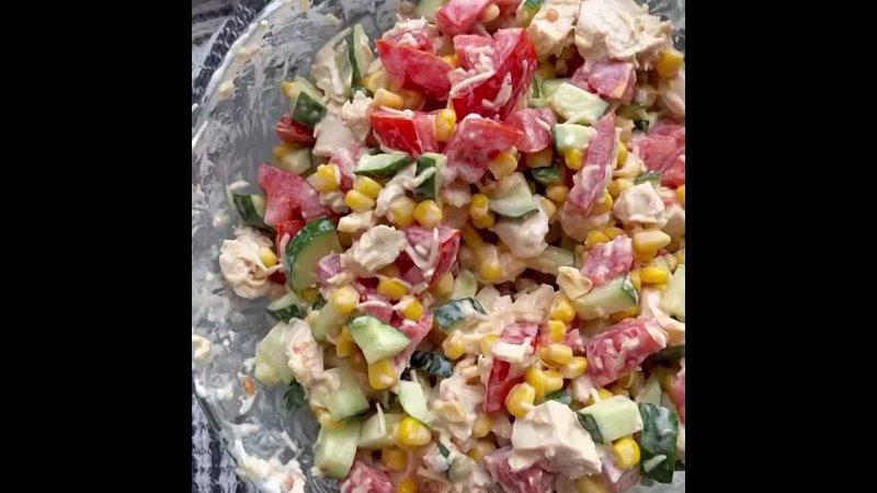 Хозяйка большого дома Рецепты и советы Сытный овощной салат с курицей🌽🥒🍅