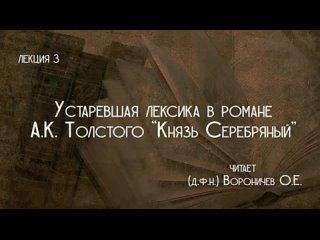 """Лекция 3. """"Устаревшая лексика в романе А. К. Толстого """"Князь Серебряный""""."""
