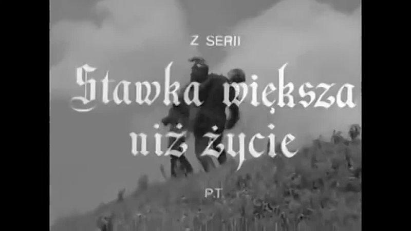 Песня из к ф Ставка больше чем жизнь Польша mp4