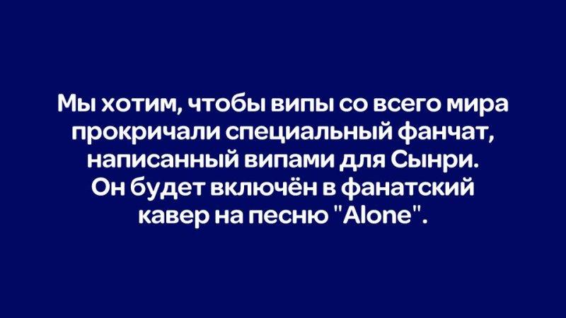 Видео инструкция к проекту Alone к демобилизации Сынри