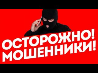 Мошенники представляются сотрудниками ГУЭБиПК МВД России