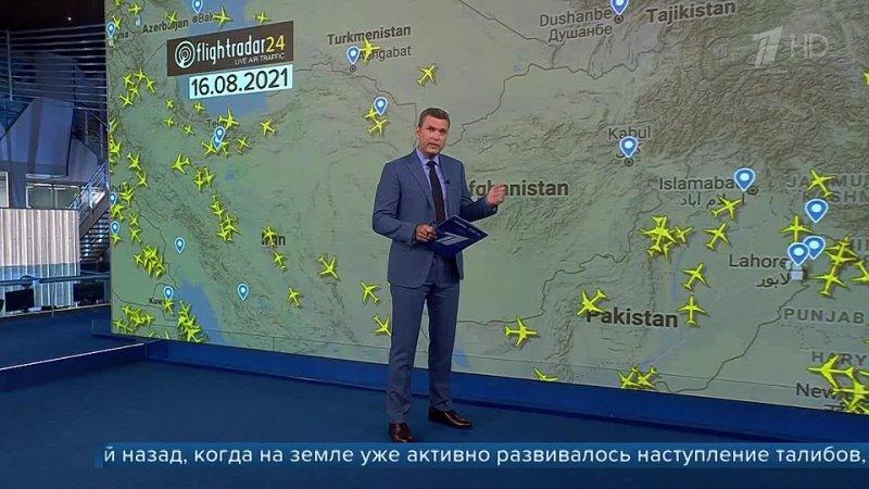 Аэрофлот и самолеты других стран будут огибать воздушное пространство Афганистана