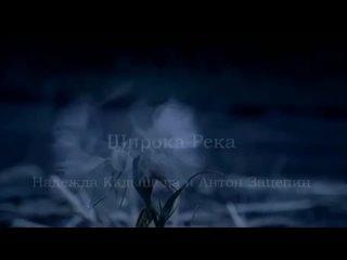 """🎶"""" ШИРОКА РЕКА """"🎶 Надежда Кадышева и Антон Зацепин.🎶"""