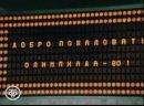 Добро пожаловать, Олимпиада-80! Документальный фильм 1980г.СССР