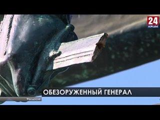 В Феодосии неизвестные отбили саблю у памятника генералу Котляревскому.