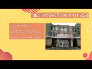 Video by РГУП | Приволжский филиал (г. Нижний Новгород)