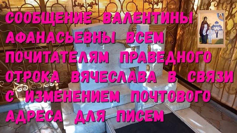 Видео от Святой пророк и целитель Божий отрок Вячеслав