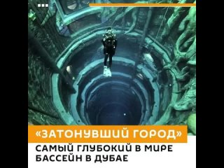 """""""Затонувший город"""": самый глубокий в мире бассейн"""