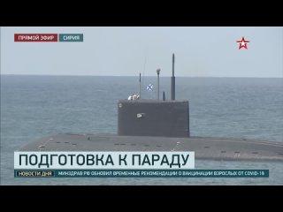 Репетиция ко Дню ВМФ России прошла у берегов Сирии