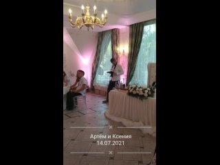 Свадьба Артёма и Ксении
