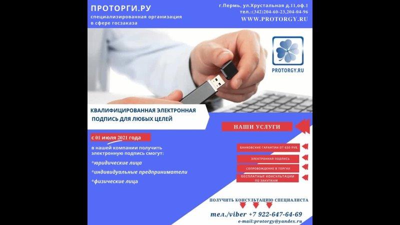 Видео от ПРОТОРГИ РУ Банковская гарантия КЭП в Перми