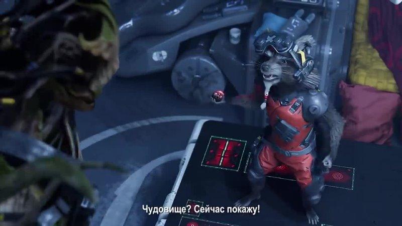 Стражи Галактики Русский трейлер игры 2021