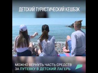 детский туристический кэшбек.mp4