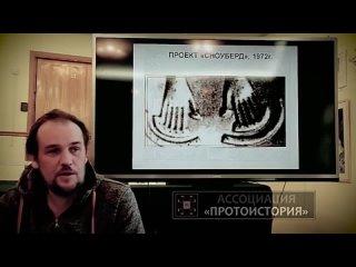 Изучение НЛО в СССР и США. Николай Субботин