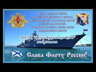 Видео от Русско-Буйловский СДК