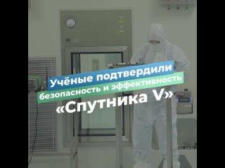 Спутник V - Nature