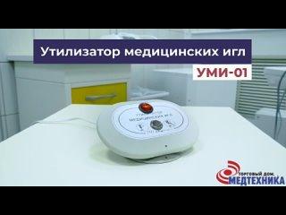 Видео от ТД Медтехника Нижний Новгород