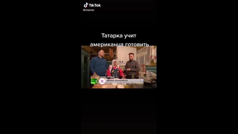 Татар эби учит американца готовить