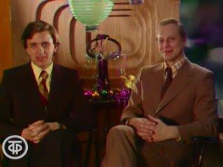 05. Кинопанорама, 1978 год. Мушкетеры