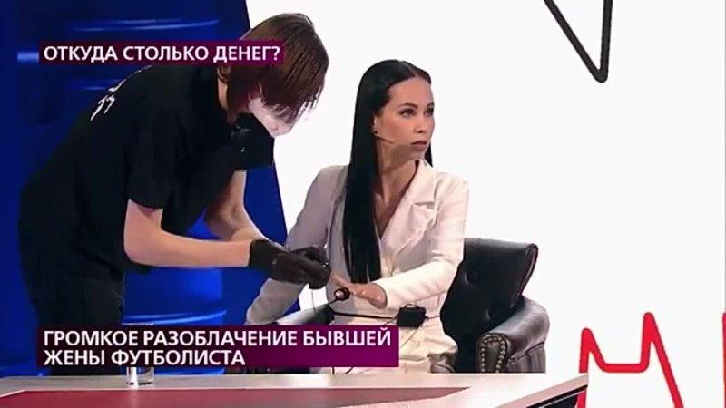 На самом деле Громкое разоблачение бывшей жены футболиста 10 06 2021