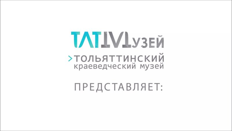 Видео от Тольяттинский краеведческий музей