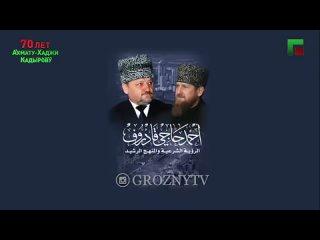 Видео от ЧГТРК Грозный