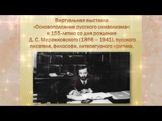 Video by Национальная библиотека им.А.С.Пушкина  Мордовия