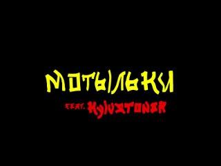 Глюк'оZа & KYIVSTONER - Мотыльки [Все о Хип-Хопе]