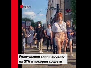 Улан-удэнец снял пародию на GTA и покорил соцсети