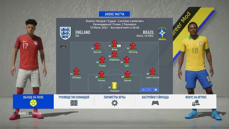 ЧМ 2022 полуфинал Англия Бразилия серия пенальти