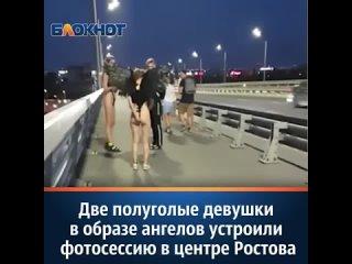 Две полуголые девушки в образе ангелов устроили фотосессию в центре Ростова