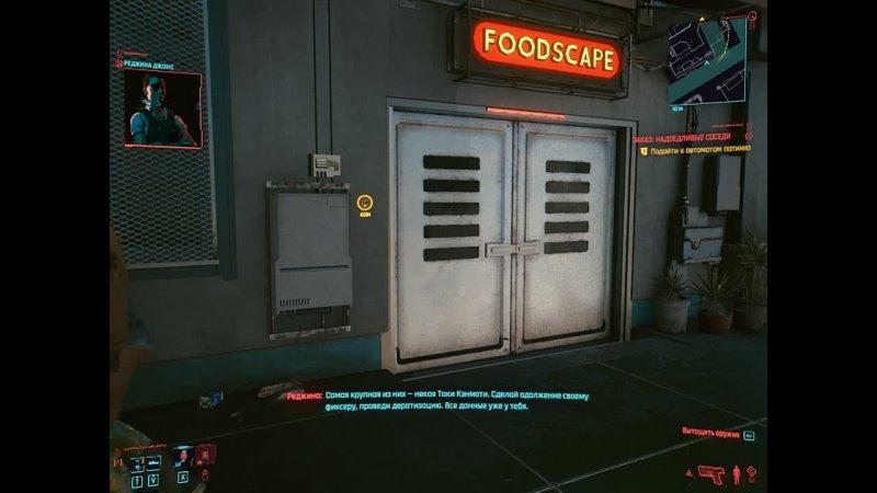 Cyberpunk 2077 Когти правосудия