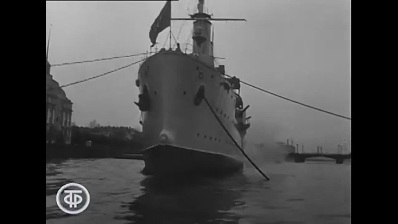 1973 Корабль и люди Об истории и славных традициях крейсера Аврора
