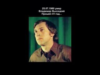 41 год назад умер Владимир Высоцкий - самый известный, популярный и любимый артист России!