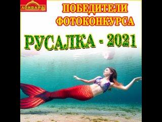 русалка итоги иг.mp4