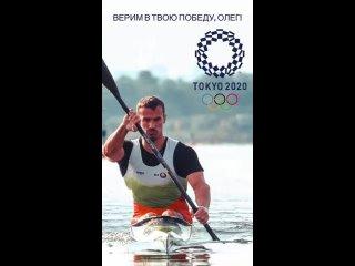 Видео поддержка в адрес нашего олимпийца Олега Юрени