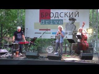 Гайворонский, Кондаков, Волков - Бродский DRIVE, Online Jazz Festival, концерт (, С-Петербург, Музей Анны Ахматовой)HD