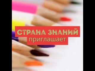 Качественная подготовка к школе ❗❗❗@ znaniistrana 8(918)414-21-71Поверьте, это не пустые слова.К концу года мои ученики чи