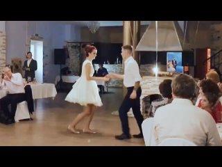 Свадебный танец 😊