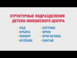 Структурные подразделения ДЮЦ