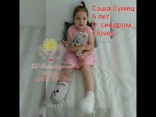 Сашенька просит нас помочь!