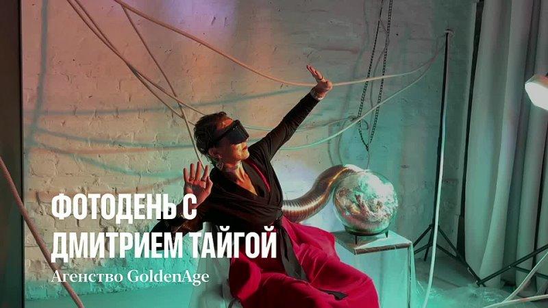 ФОТОдень в стиле киберпанк Модельное агентство GoldenAge
