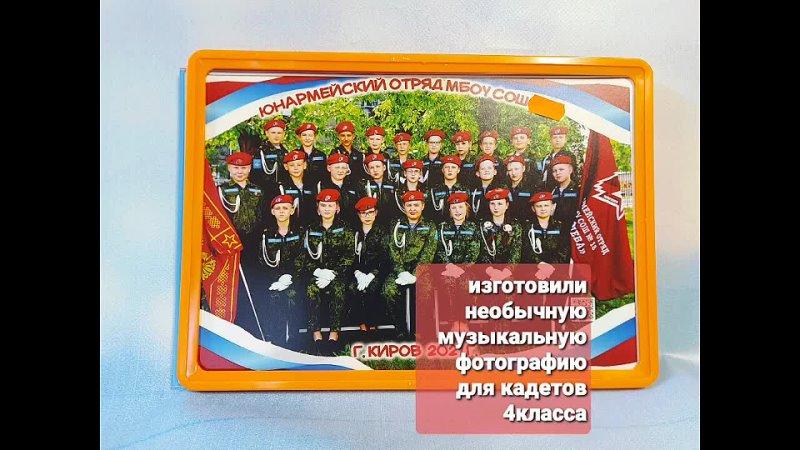 Замечательным кадетам сделана интересая фотография