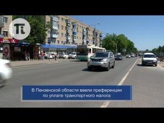 Vídeo de Пенза Новости
