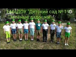 ДОО № 19 Зеленые ладошки Задание