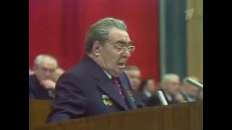 Можно с гордостью сказать Мы выстояли Леонид Брежнев на случай ВП