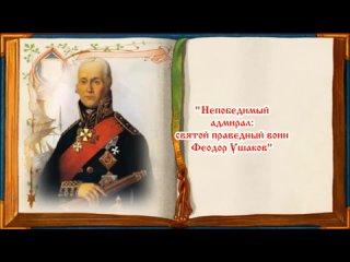 Непобедимый адмирал. святой праведный воин Феодор Ушаков
